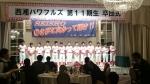 第11期生 卒団式